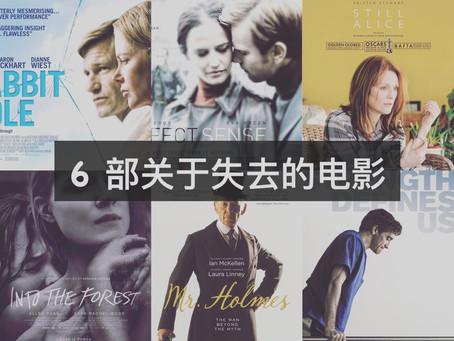 @ 电影院:6部关于失去的电影