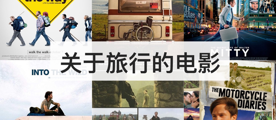 @ 电影院:关于旅行的电影