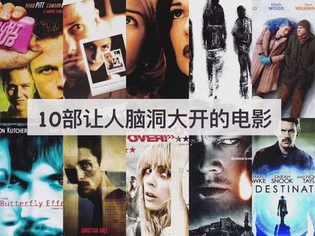 @ 电影院:10部让人脑洞大开的电影