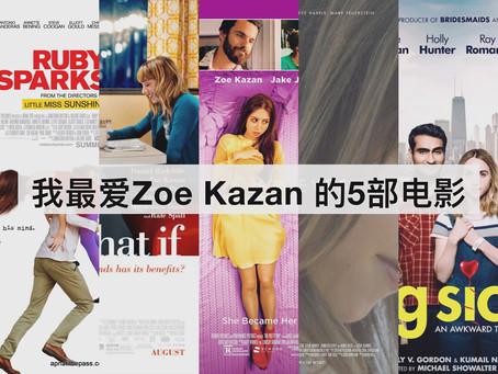 @ 电影院:我最爱Zoe Kazan 的5部电影