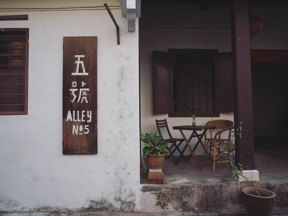 五号 Alley No 5