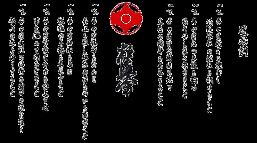 kyokushin_dojo_kun kopia.png