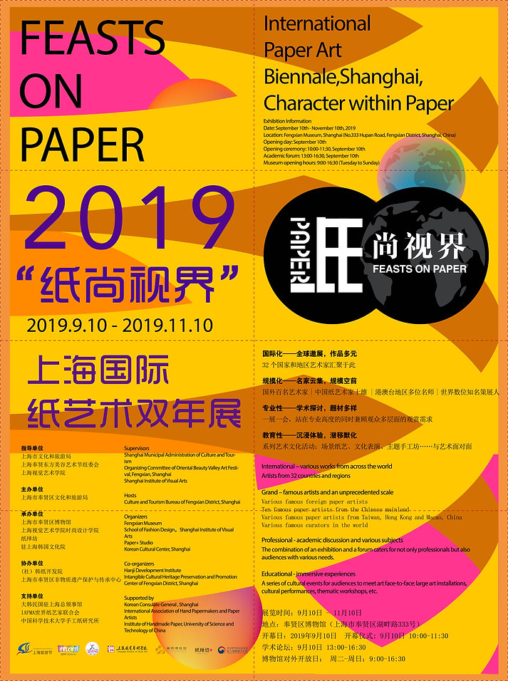 Feasts on paper, International Paper Art Biennale, Shanghai,