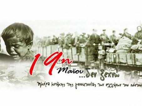 Δεν Ξεχνώ - 19 May Tribute to the Pontian Genocide