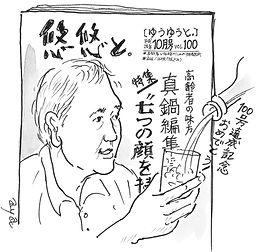 岩川亜矢100号.jpg