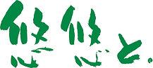 20200917悠悠とロゴ緑.jpg