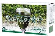 青汁パッケージパス付002小HP2a.jpg