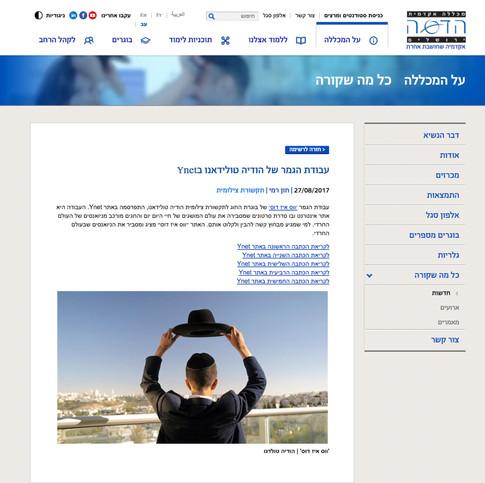 צילום מסך מתוך אתר מכללת הדסה