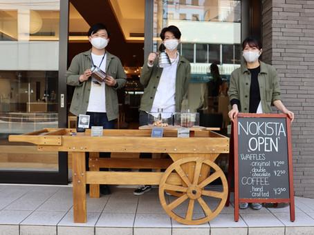 第1回「NOKISTA 軒先スタンド」を開催しました!