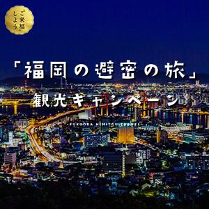 「福岡の避密の旅」観光キャンペーンのご利用期間が延長されました!