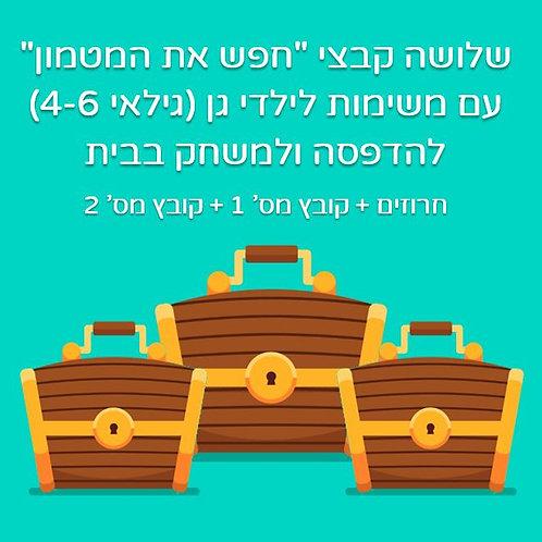 """מארז חסכון: שלושה קבצי משחקי """"חפש את המטמון"""" לגילאי 4-6"""