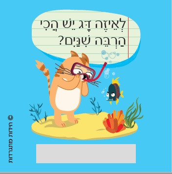 איור של שימי החתול פוגש דג עם הרבה שיניים