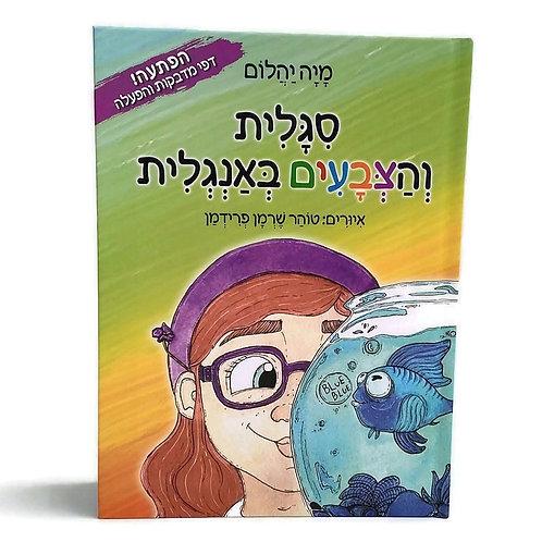 """הספר """"סיגלית והצבעים באנגלית"""""""
