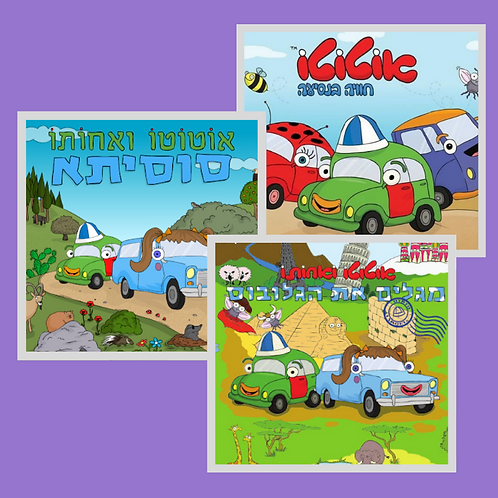 אוטוטו - פרקים 1+2+3 - קבצי אודיו עם משחקים לנסיעה