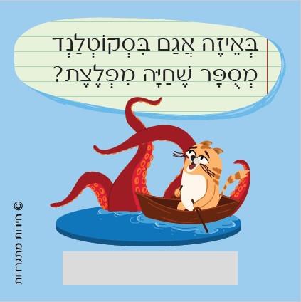 שימי החתול בסירה מביט מופתע בזרועות שעולות מהמים