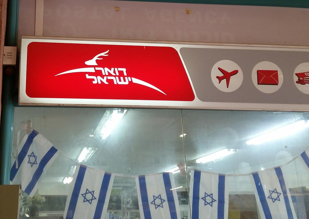 תמונה של החזית של סניף דואר ישראל