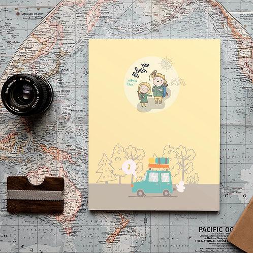 יומן הטיול שלי לילדים - לחופשות בארץ