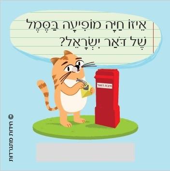 איור של שימי החתול בדרך לשלוח מכתב