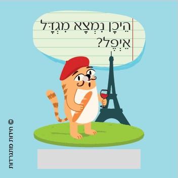 שימי החתול לבוש כצרפתי על רקע מגדל אייפל