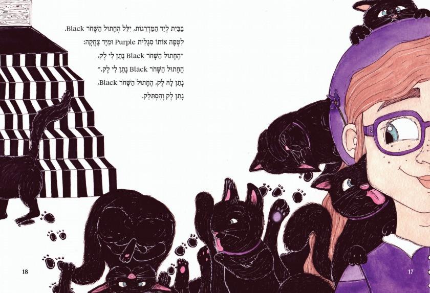 דף מהספר סיגלית והצבעים באנגלית