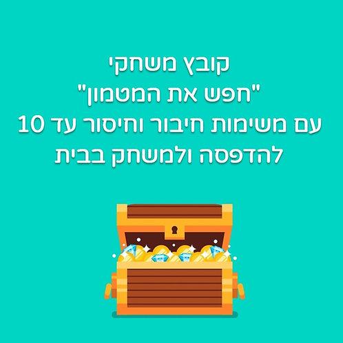 """קובץ להדפסה: שני משחקי """"חפש את המטמון"""" לבית - חשבון חיבור וחיסור עד 10"""