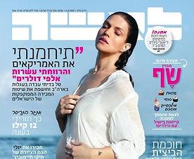 """מאיה לוין - מגזין """"לאשה"""" אוגוסט 2019"""