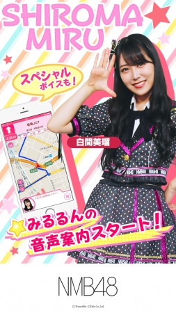 NMB48の白間美瑠が音声ナビゲーションアプリ『MAPLUSキャラdeナビ』にて道案内!