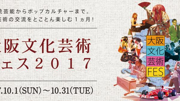 大阪芸術文化フェス2017出展します。