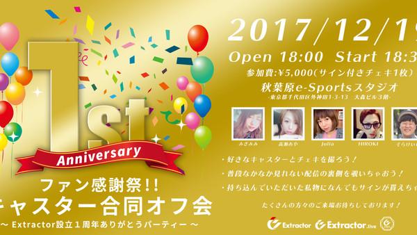 ファン感謝祭!!キャスター合同オフ会 〜Extractor設立1周年パーティー〜