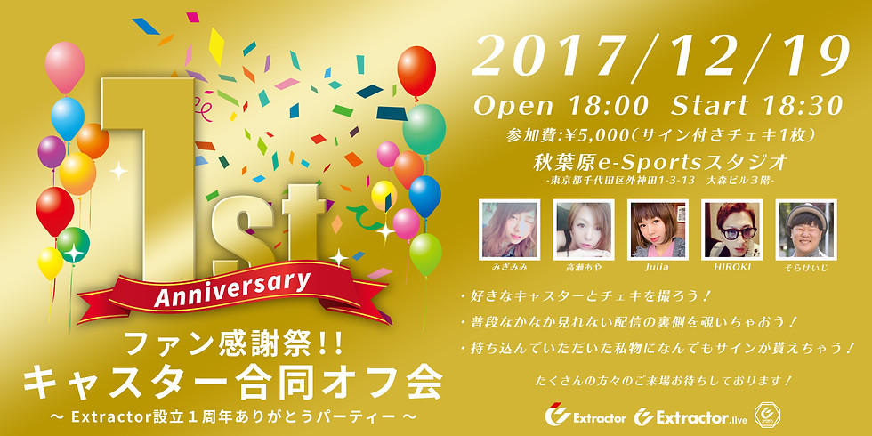 株式会社Extractor設立1周年記念パーティー