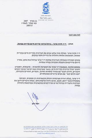 ראש עיריית חיפה.jpg