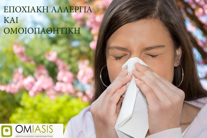Εποχιακή Αλλεργία και Ομοιοπαθητική