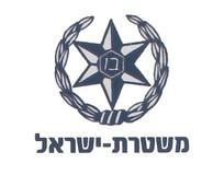 משטרת ישראל.jpg