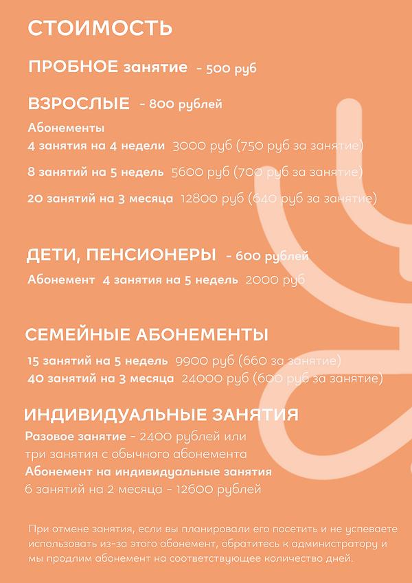Стоимость Новый дизайн.png