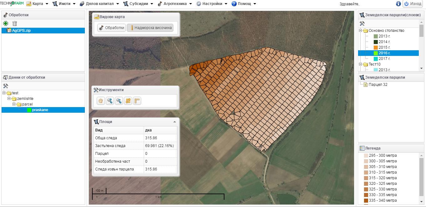 Земеделски софтуер TechnoFarm - Модул Агротехника - данни от машини