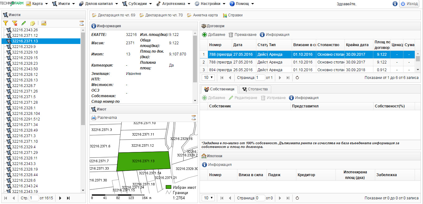 Земеделски софтуер TechnoFarm - модул Имоти - изглед 1