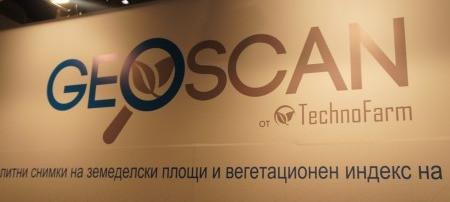TechnoFarm представи GeoSCAN на АГРА 2015