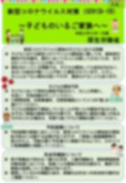 20200501 別添(1).jpg