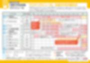schedule_age0.jpg
