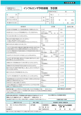 2019インフルエンザワクチン予診票.jpg