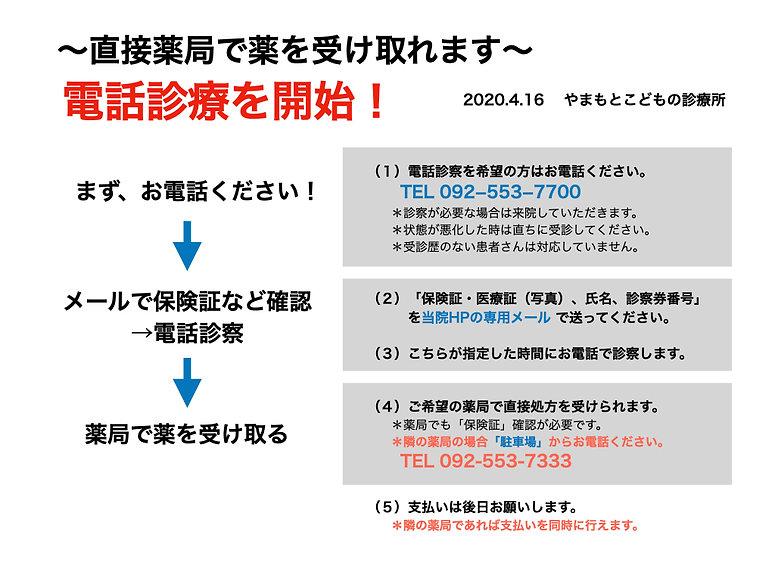 電話診療:開始2020.4.16.001.jpeg