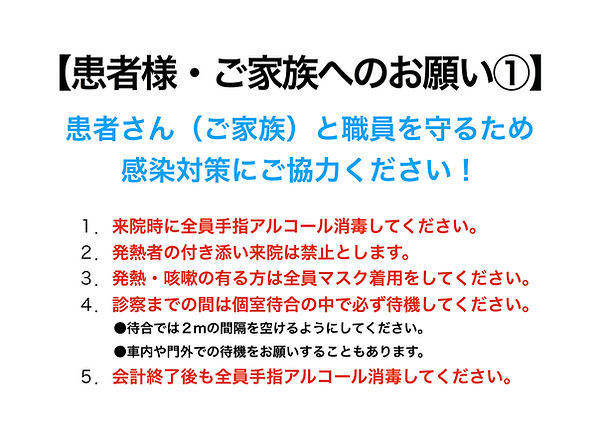 新型コロナウイルス 感染対策 2020.4.6②.jpg
