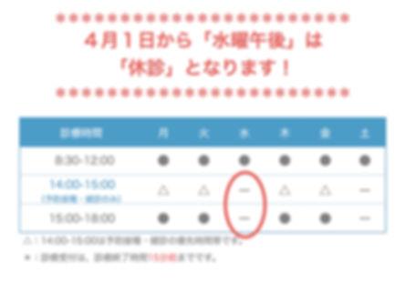 診療時間:4月〜.jpg