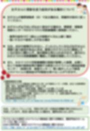 20200501 別添(1)2.jpg