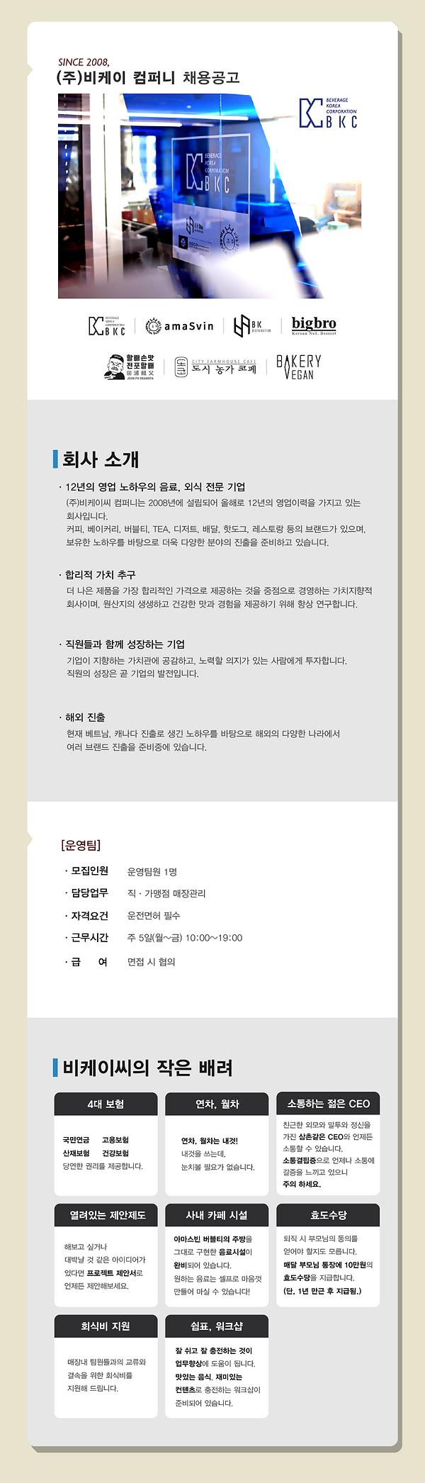 채용공고_운영팀22.png