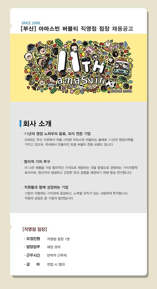채용공고_직영점 점장님.png