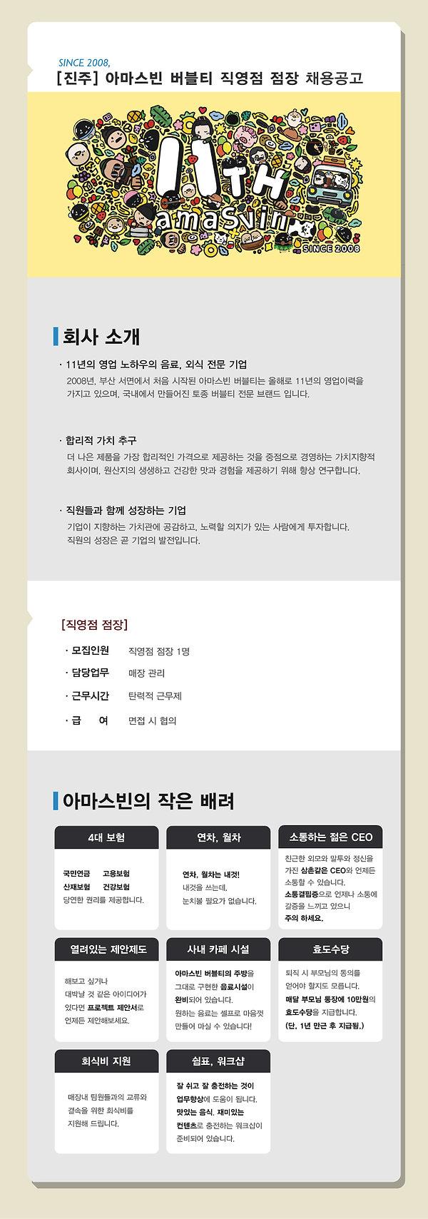 채용공고_직영점 점장님.jpg