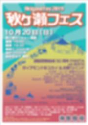 秋ヶ瀬フェス2019