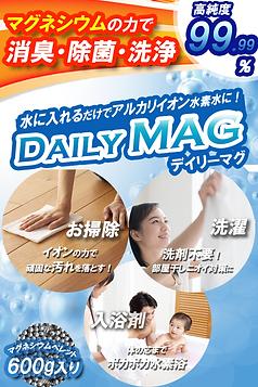 マグネシウムパッケージ-復元.png