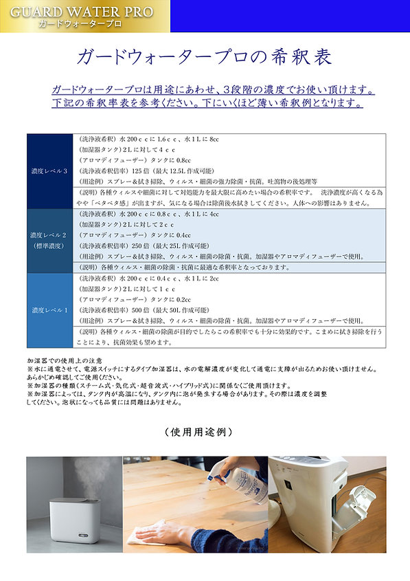 ガードウォーターパンフ 裏.jpg